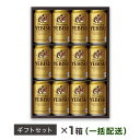 【ふるさと納税】地元名取生産ヱビスビール 350ml×12本セット