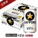 【ふるさと納税】地元名取産 サッポロビール黒ラベル 350ml缶×24本(1ケース)を2回お届け