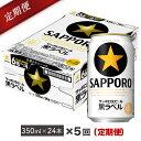 【ふるさと納税】地元名取産 サッポロビール黒ラベル 350ml缶×24本(1ケース)を5回お届け