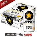 【ふるさと納税】地元名取産 サッポロビール黒ラベル 350ml缶×24本(1ケース)を6回お届け
