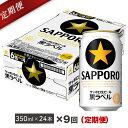【ふるさと納税】地元名取産 サッポロビール黒ラベル 350m...