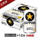 【ふるさと納税】地元名取産 サッポロビール黒ラベル 350ml缶×24本(1ケース)を12回お届け