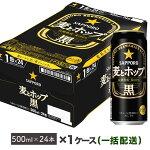 【ふるさと納税】地元名取生産サッポロ麦とホップ<黒>缶500ml×24本(1ケース)