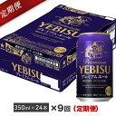 【ふるさと納税】ヱビス プレミアムエール ビール 缶350ml×24本(1ケース)を9回お届け