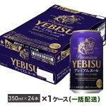 【ふるさと納税】ヱビスプレミアムエールビール缶350ml×24本(1ケース)