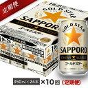 【ふるさと納税】地元名取産 サッポロ ゴールドスター 350ml缶×24本(1ケース)を10回お届け