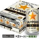 【ふるさと納税】地元名取産 サッポロ ゴールドスター 350ml缶×24本(1ケース)を2ケース同時配送