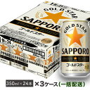 【ふるさと納税】地元名取産 サッポロ ゴールドスター 350ml缶×24本(1ケース)を3ケース同時配送
