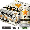 【ふるさと納税】地元名取産 サッポロ ゴールドスター 350ml缶×24本(1ケース)を8ケース同時配送