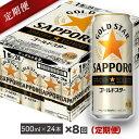 【ふるさと納税】地元名取産 サッポロ ゴールドスター 500ml缶×24本(1ケース)を8回お届け