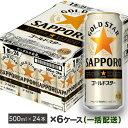 【ふるさと納税】地元名取産 サッポロ ゴールドスター 500ml缶×24本(1ケース)を6ケース同時配送