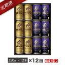 【ふるさと納税】ヱビスビール と プレミアムエール 缶350