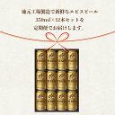 【ふるさと納税】地元名取生産ヱビスビール 350ml×12本セット 定期便2回 3