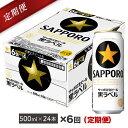 【ふるさと納税】地元名取産 サッポロビール黒ラベル 500ml缶×24本(1ケース)を6回お届け