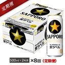 【ふるさと納税】地元名取産 サッポロビール黒ラベル 500ml缶×24本(1ケース)を8回お届け
