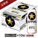 【ふるさと納税】地元名取産 サッポロビール黒ラベル 500ml缶×24本(1ケース)を10回お届け