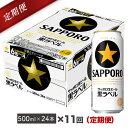 【ふるさと納税】地元名取産 サッポロビール黒ラベル 500ml缶×24本(1ケース)を11回お届け