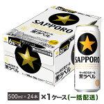 【ふるさと納税】地元名取生産サッポロ生ビール黒ラベル350ml×10本+500ml×2本セット