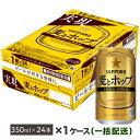 【ふるさと納税】地元名取生産 麦とホップ 350ml 24缶(1ケース)