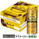 【ふるさと納税】地元名取生産 麦とホップ 500ml 24缶(1ケース)