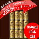 【ふるさと納税】地元名取生産ヱビスビール 350ml×12本セット 定期便2回 2