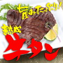 【ふるさと納税】陣中 牛タン厚切り塩麹熟成120グラム