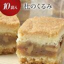 【ふるさと納税】甘仙堂のモリのくるみ キャラメル味2個入×1...