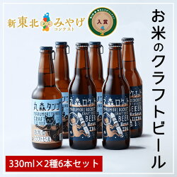 【ふるさと納税】丸森お米のクラフトビール2種飲み比べ6本セット