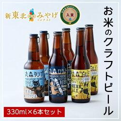 【ふるさと納税】丸森お米のクラフトビール3種飲み比べ6本セット