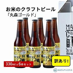【ふるさと納税】お米のクラフトビール丸森ゴールド6本セット