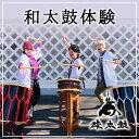 【ふるさと納税】和太鼓集団旅太鼓メンバーと過ごす丸森ぶらり旅 (7名様用)