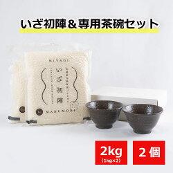 いざ初陣×無限陶房
