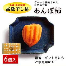 あんぽ柿干し柿贈答ギフト化粧箱入りデザート季節限定プレゼント送料無料