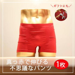 真っ赤で伸びる不思議なパンツ