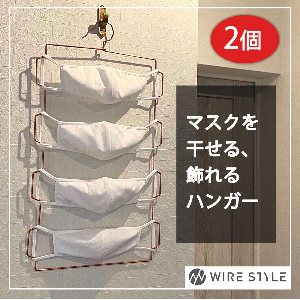 【ふるさと納税】マスクハンガー 2個セット インテリア おしゃれ 布マスク マスク 洗濯 日本製 銅製ハンガー 小さめ 大きめ 送料無料