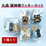 【ふるさと納税】猫神様クッキーセット 詰め合わせ かわいい 猫 キャラクター 手作り ギフト プレゼント 送料無料