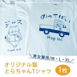 猫をデザインしたオリジナルTシャツ