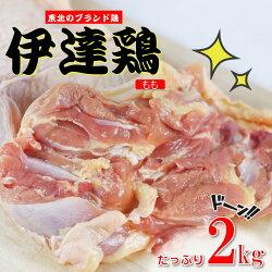 伊達鶏もも肉2kgブランド鶏鶏肉とり肉送料無料