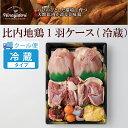 【ふるさと納税】比内地鶏1羽ケース(冷蔵) 正肉・モツ1kg