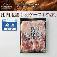 【ふるさと納税】50P2320比内地鶏1羽ケース(冷凍)
