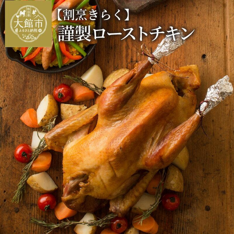 【ふるさと納税】105P2801 比内地鶏ローストチキン