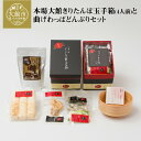 【ふるさと納税】200P1753 本場大館きりたんぽ玉手箱(