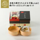 【ふるさと納税】300P1752 本場大館きりたんぽ玉手箱(