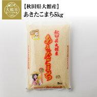【ふるさと納税】30P9001秋田県大館産あきたこまち5kg