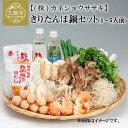 【ふるさと納税】90P1518 きりたんぽ鍋セット(4〜5人