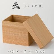 【ふるさと納税】240P6401【秋田杉】パンケース(一斤入)