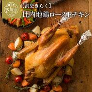 【ふるさと納税】130P2802比内地鶏ローストチキン