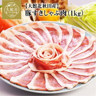 【ふるさと納税】30P2156大館北秋田産豚すきしゃぶ肉1kg