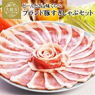 【ふるさと納税】60P2155どーんと2kg味くらべブランド豚すきしゃぶセット