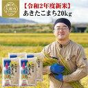 【ふるさと納税】120P9002 【令和2年産新米】秋田県産